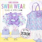 水着ベビーキッズ女の子ワンピースフリルリボン付き小花柄マリアージュスイムウェア子供赤ちゃんかわいいデザイン水着
