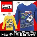 トミカ 長袖Tシャツ キッズ 男の子 TOMICA グッズ はたらく車 ロングtシャツ ロンt 子供 パトカー 青 黄色