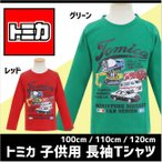 トミカ 長袖Tシャツ キッズ 男の子 トミカ TOMICA グッズ はたらく車 ロング tシャツ ロンt 子供 パトカー 赤 緑