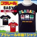セール プラレール PLARAIL 半袖 Tシャツ ベビー(男の子 新幹線 半袖 tシャツ 夏 ベビー紺 赤 赤ちゃん 80 90 95cm