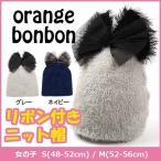 【セール26日まで】オレンジボンボン orange bonbon リボン付き ニット帽(ニット帽 ベビー キッズ ボンボン ポンポン スキー ニットキャップ ビーニー 子供