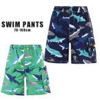 水着 ベビー キッズ ジュニア 男の子 子供 サーフパンツ スイムパンツ サイズ豊富 デザイン水着 パンツ 海 レジャー プール サメ シャーク柄 セール
