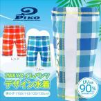 ショッピング男 PIKO(ピコ)男の子 水着 2WAYスイムパンツ(男子 水着 キッズ 海 海水パンツ スイミング プール)