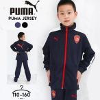 セール プーマ ジャージ 上下 男の子 PUMA スポーツ ウエア ウェア キッズ ジュニア トレーニング 黒 ブラック ネイビー