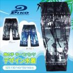 水着 キッズ ジュニア 男の子 サーフパンツ ピコ PIKO 海 プール ボーイズ 海水パンツ かっこいい おしゃれ スイムウェア