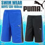 PUMA(プーマ)子供用 水着 男の子 サーフパンツ(男子 水着 キッズ ジュニア スイムパンツ 海 海水パンツ スイミング プール)