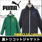 PUMA(プーマ) 裏トリコット フード付ジャケット(キッズ ジュニア ウィンドブレーカー/ライトアウター/軽量/防風/ウインドブレーカー)