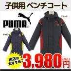 【年末セール】PUMA(プーマ)ベンチコート 子供用 キッズ ジュニア 中綿 ロングコート(男の子 女の子 キッズ ジュニア)