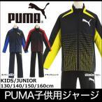 プーマ PUMA 子供ジャージ上下セットジャージ上 ジャージ下 ジャージパンツ トレーニングジャケット トレーニングパンツ ジャージセット スポーツウェア