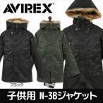 アヴィレックス AVIREX N-3Bジャケット(アヴィレックス AVIREX n-3b ベビー キッズ ジュニア ミリタリースタイル 男の子 女の子 アウター 冬 子供)