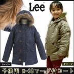 【半額 27日まで】 Lee(リー)子供用 N-3Bファーフード付コート(ボア素材/あったか/中綿たっぷり)セール