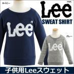 リー Lee 子供 トレーナー スウェットトップス ベビー キッズ ジュニア 長袖 男の子 女の子 ネイビー グレー トップス 子供服