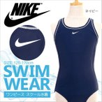NIKE(ナイキ)スクール水着女の子ワンピース(水着キッズジュニア裏地水泳競泳用学校用プール紺)