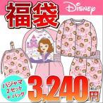 【2017年福袋】Disney(ディズニー) ちいさなプリンセスソフィア 子供用パジャマ2点セット+バッグ付き 福袋