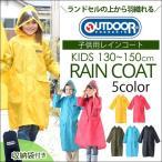 OUTDOOR(アウトドア)レインコート(ランドセルがそのまま背負える フード透明 反射 合羽 カッパ 雨具 はっ水 通学 キッズ ジュ