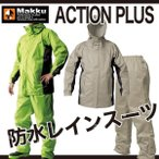 Makku(マック)メンズ レディース 防水レインコート上下セット(耐水圧10000mm/防風/レインウェア/雨具/アウター/ウィンドブレーカー/カッパ/作業着/登山