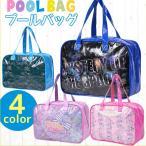 ショッピングプールバッグ 女の子 プールバッグ 男の子 女の子 キッズ 手持ち 水泳バッグ 小学生 子供 リボン 恐竜 ピンク