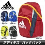 アディダス adidas  キッズリュック バックパックS リュックサック(部活 サッカー フットボール フットサル 子供)