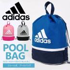 プールバッグ 女の子 男の子 アディダス adidas(プールバック 子供用 2ルーム スイミングバッグ 学校 プール 水泳