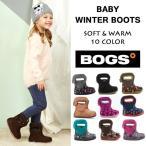 【年末セール】BOGS(ボグス)子供用 冬用 ウィンターブーツ(スノーブーツ 冬靴 レインシューズ 雪 防寒 防水 雨) ベビー キッズ