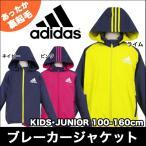 adidas(アディダス) 子供 キッズ ジュニア 裏起毛 ウィンドブレーカージャケット(Climastorm フード取り外し可 サッカー フットボール トリコット起毛