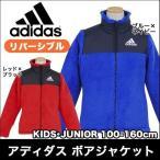adidas(アディダス) 子供用 キッズ ジュニア ボア付き リバーシブルジャケット( 2WAY ブレーカージャケット ウインドジャケット フリース アウター
