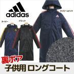 adidas(アディダス)裏ボアロングコート ベンチコート(climastorm/トリコット起毛/裏地/中綿/サッカー/子供)