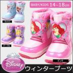 Disney PRINCESS(ディズニープリンセス)あったかボア付き防寒ウィンターブーツ/スノーブーツ(スノトレ/ウインターブーツ/長靴/冬靴)