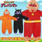 ハロウィン コスプレ 子供 アンパンマン ベビー フリース 長袖 なりきり変身カバーオール なりきり 赤ちゃん 衣装 ロンパース カバーオール