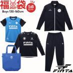 予約 福袋 2021 キッズ スポーツ 2021年 フィンタ ジュニア 男子 スポーツ ブランド 福 ...