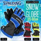 SPALDING(スポルディング)キッズ ジュニア スキーグローブ スノーグローブ(調整ベルト/トリコット起毛/スキー用手袋/冬用/スノーボード/子供