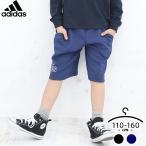 adidas アディダス ハーフパンツ キッズ ジュニア 男の子 スポーツ 130cm 140cm 150cm 160cm インディゴ ブラック ハーフ ジャージ 運動 ブランド 小学校 クラブ