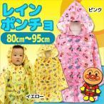 アンパンマン ベビー レインポンチョ 収納バッグ付 子供 男の子 女の子 赤ちゃん レインコート カッパ 雨具 軽量 撥水 レイングッズ レインウェア 80 90 95