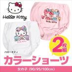 ハローキティ 女の子 カラーショーツ2枚組 キティちゃん パンツ 綿100% 下着 子供 女児 90cm 95cm 100cm ピンク 白