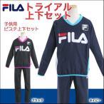 FILA(フィラ) 子供用 ピステ ウィンドブレーカー トライアルスーツ上下セット(キッズ/ジュニア/サッカー/フットサル/セットアップ/トレーニング)