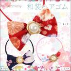浴衣用ヘアアクセサリー 子供 ヘアゴム 和装用 和風リボン 髪飾り 浴衣ドレス 甚平 桜 パール リボン