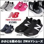 ニューバランス スニーカー 子供  2WAYシューズ スリッポン スニーカー サンダル メッシュ スポーツ アウトドア 運動靴 男の子 女の子