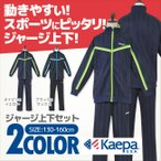 ケイパ Kaepa 男の子 ジャージ上下セット(ジャージ 上下 キッズ ジュニア 男の子 セットアップ トレーニング セット ウェアー ブラック ネイビー