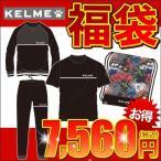 【2017年福袋】KELME(ケレメ) スエット入り スエット福袋4点セット(スエット上下/半袖Tシャツ/ナップサック/大人/メンズ/ケルメ/スウェット