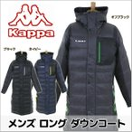送料無料 Kappa(カッパ) メンズ ロングコート ベンチコート ダウンコート 大人用