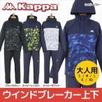 ショッピングウインドブレーカー 送料無料カッパ Kappa メンズ フーデットウインドブレーカー上下(カッパ Kappa ブレーカー 上下 ウインド ブレーカー 上下