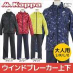 ショッピングウインドブレーカー 送料無料 カッパ Kappa レディース フーデットウインドブレーカー上下(カッパ Kappa ブレーカー 上下大人用