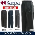 ジャージパンツ ジャージ下 メンズ M L LL 大人 ケイパ Kaepa(トレーニングウェア トレーニングパンツ スポーツ 男性 紺黒