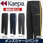ジャージパンツ ジャージ下 メンズ M L LL 大人 ケイパ Kaepa(トレーニングウェア トレーニングパンツ スポーツ 男性 紺黒 2L XL O