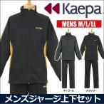 ジャージ上下セット メンズ M L LL 大人 ケイパ Kaepa(トレーニングウェア トレーニングパンツ ジャージ下 ジャージパンツ