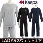 ケイパ(Kaepa)ジャージ上下 レディース 大人用 ( トレーニングジャケット トレーニングパンツ スポーツ グレー 灰 ブラック 黒 ネイビー 紺