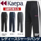 ジャージパンツ ジャージ下 レディース M L LL 大人 ケイパ Kaepa(トレーニングウェア トレーニングパンツ スポーツ 女性 紺黒ピンク 2L XL O