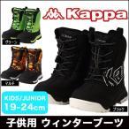 Kappa カッパ ロング スノーブーツ ウィンターブーツ スノトレ 長靴 ドローコード 子供靴 冬靴 ボーイズ 防水 防滑 抗菌防臭