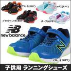 ニューバランス NewBalance 子供用 ランニングシューズ(クッション性 メッシュ 軽量性 スニーカー ジョギング ウォーキング