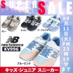 ニューバランス NewBalance 子供用 スニーカー(KV996 シューズ マジックテープ 運動靴 男の子 女の子)[子供用]